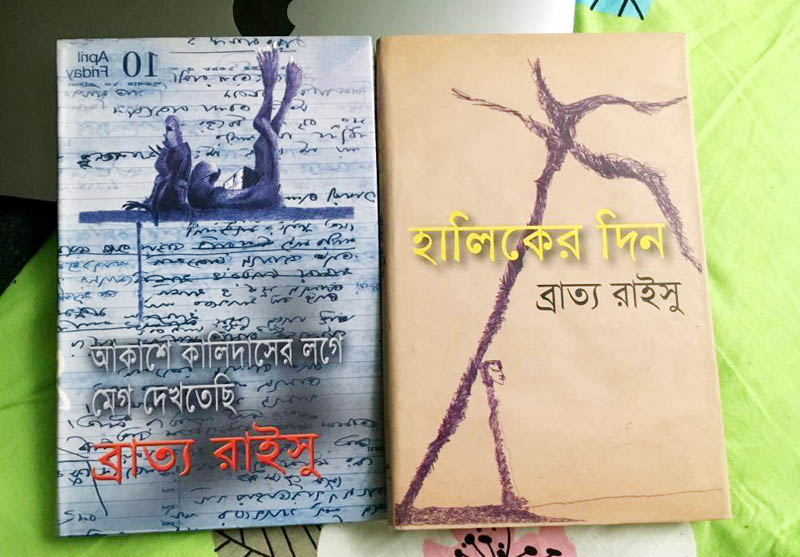 Bratya Raisu Books